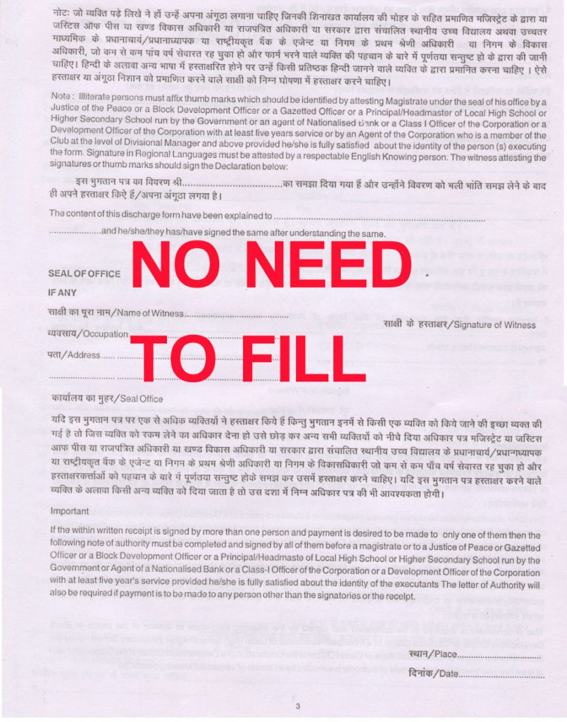 how to fill lic surrender form 3510