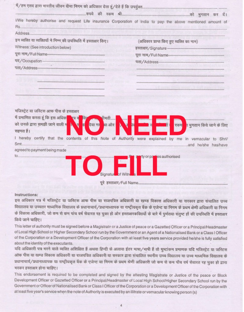 how to fill lic surrender form 5074/3510